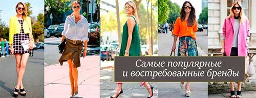 Одевалочка.Ру – отличный помощник для модных покупок