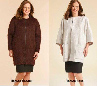 пальто-кокон и пальто-баллон