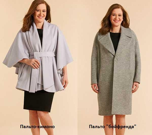пальто-кимоно и пальто бойфренда