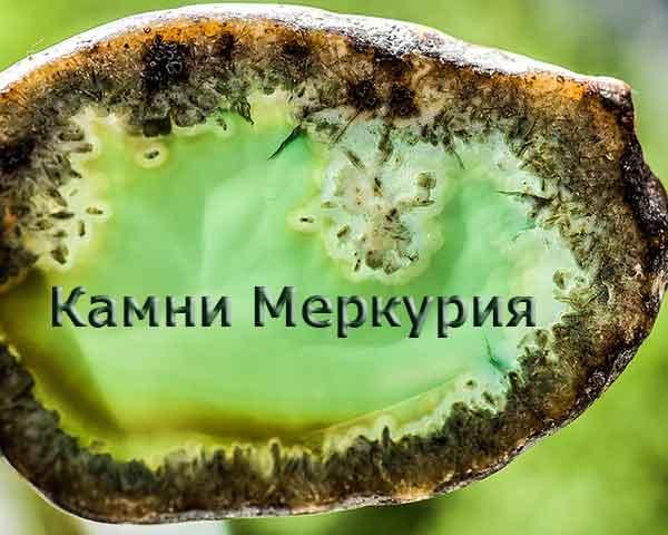 минерал зеленого цвета