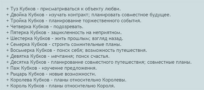 Двойка Посохов и масть Кубков