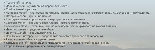 Двойка Жезлов вместе с картами таро масти Мечей