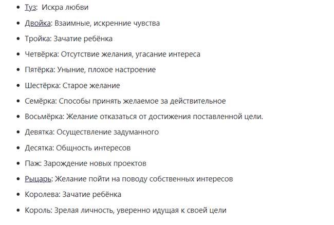 сочетание Туза Посохов с арканами Кубков