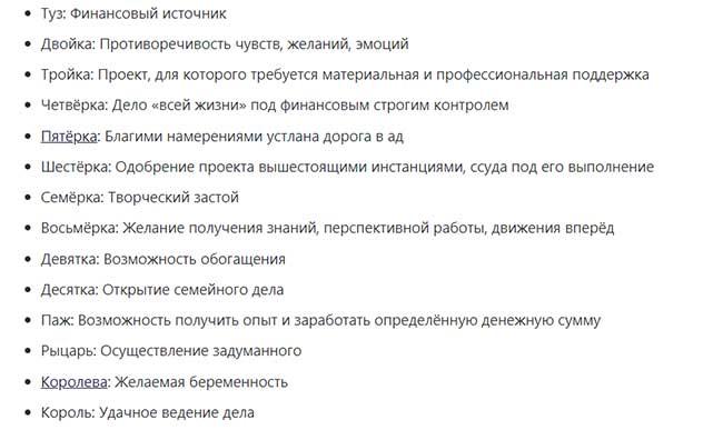 масть Пентаклей в сочетании с Тузом Жезлов