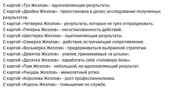 Тройка Жезлов в сочетании с другими картами масти Посохи