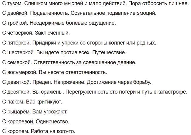 Десятка Жезлов и Мечи