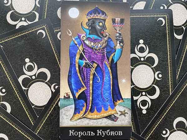 Король Кубков колоды Таро Безумной Луны