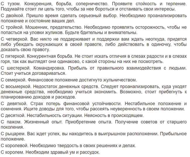Туз Денариев с мастью Кубки