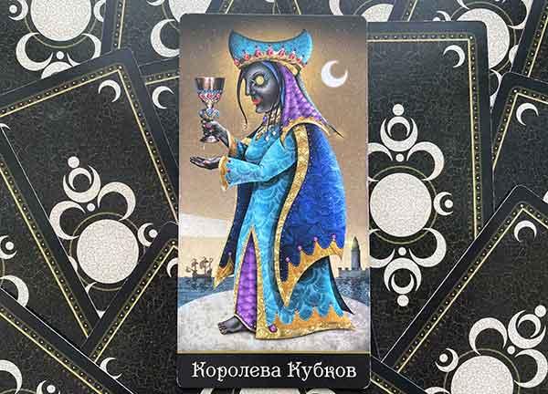 Королева Кубков колоды Таро Безумной Луны