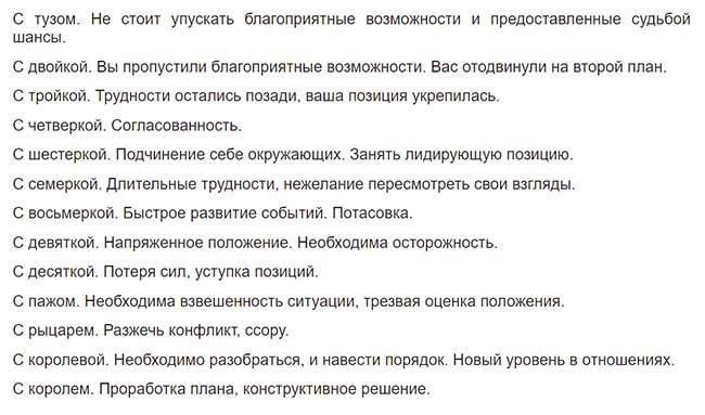 5-ка и другие карты Жезлов