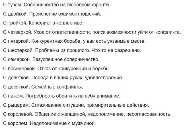 5-ка Посохов и Чаши