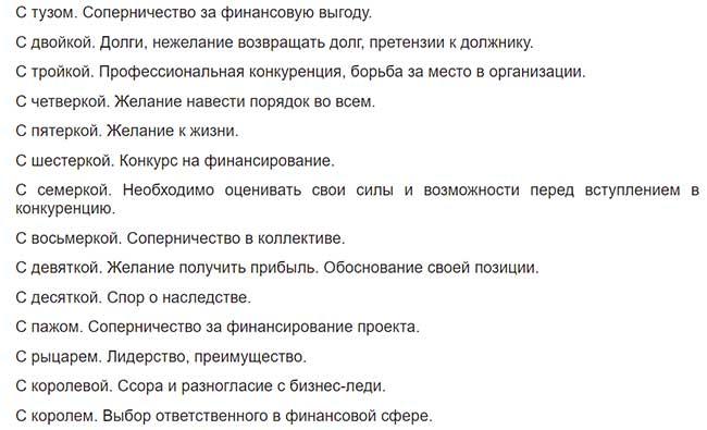 Пятерка Посохов и масть Монеты