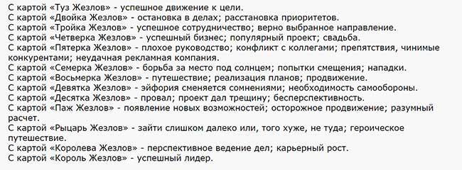 шестой аркан Жезлов и другие карты этой масти