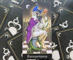 Императрица колоды Таро Безумной Луны