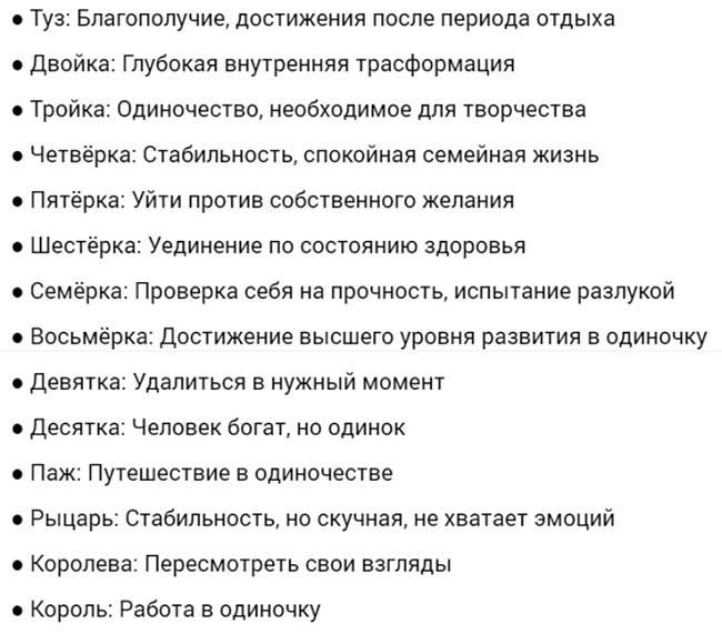 Четверка Клинков Пентакли