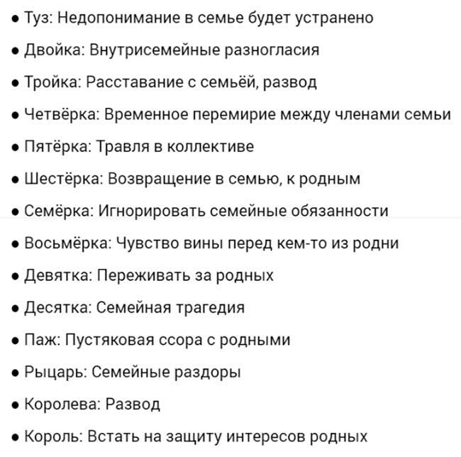 Десятка Кубков и Мечи