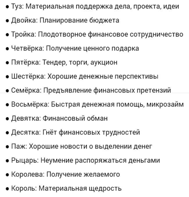 Шестерка Пентаклей и Жезлы