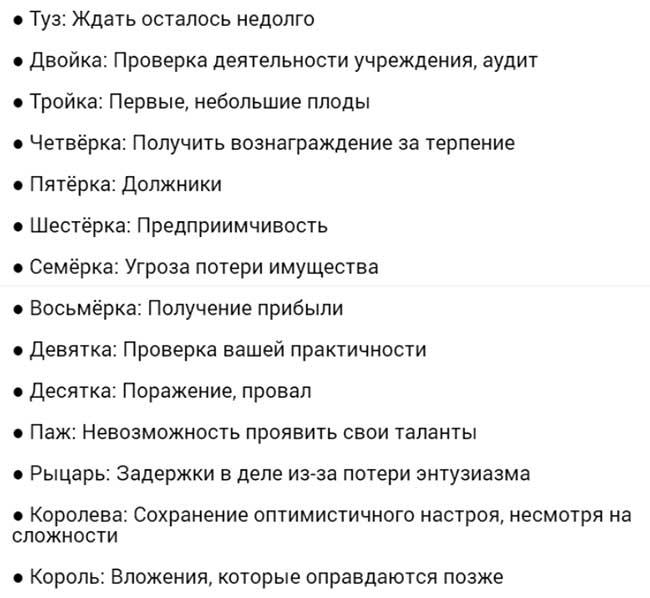 Семерка Денариев и Жезлы