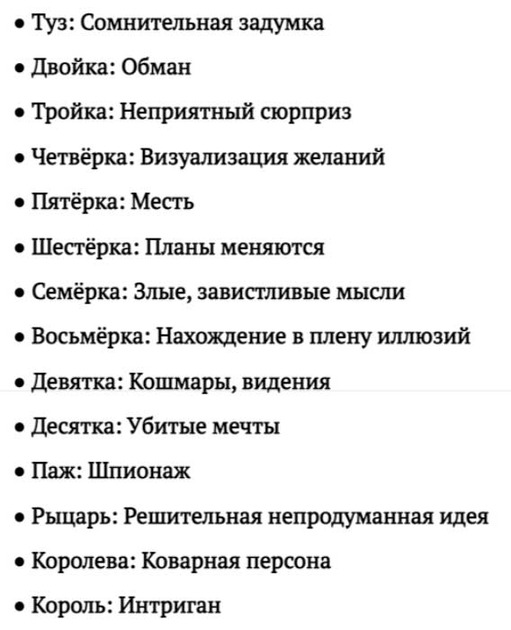 Семерка Чаш и Мечи