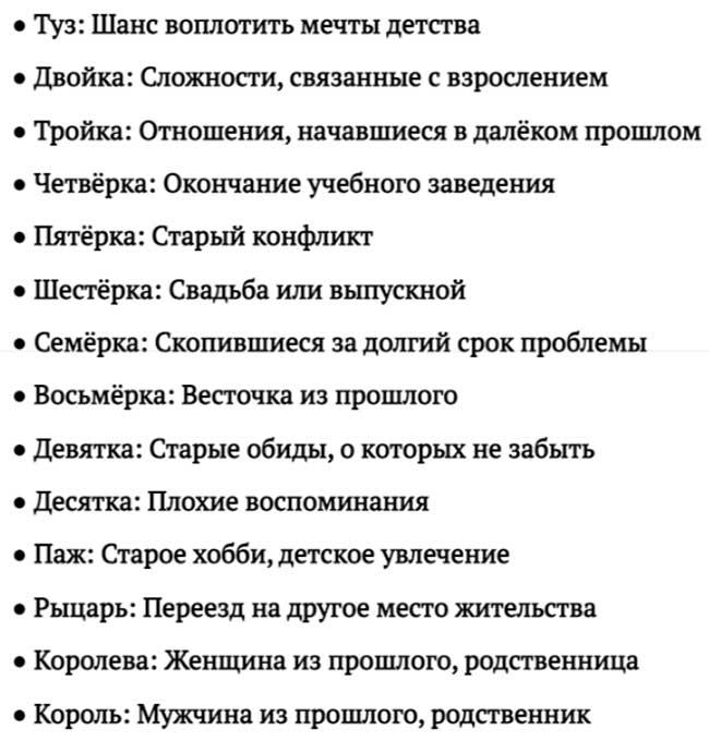 Сочетание с мастью Жезлов
