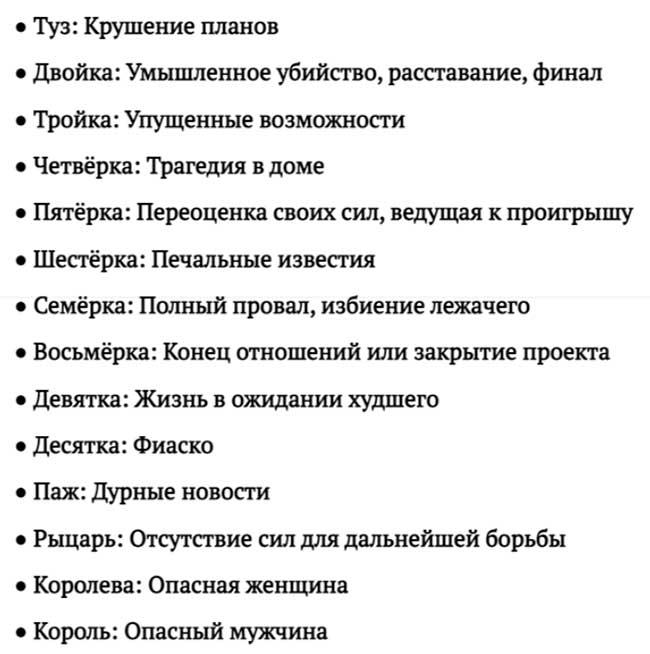 10 Клинков и Жезлы
