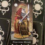 Королева Мечей Таро Безумной Луны