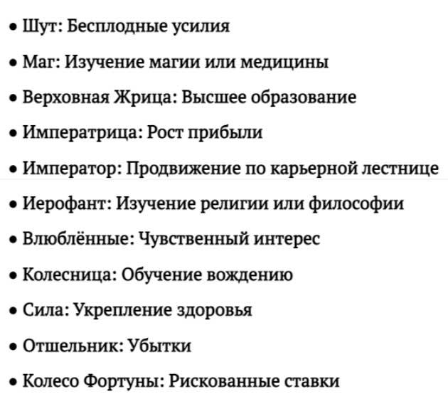 Выпадение Пажа Днариев со Старшими арканами