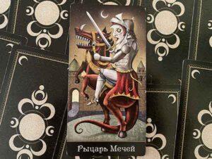 Рыцарь Мечей Таро Безумной Луны