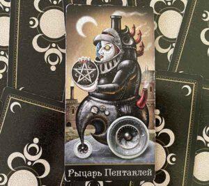 Рыцарь Пентаклей Таро Безумной Луны
